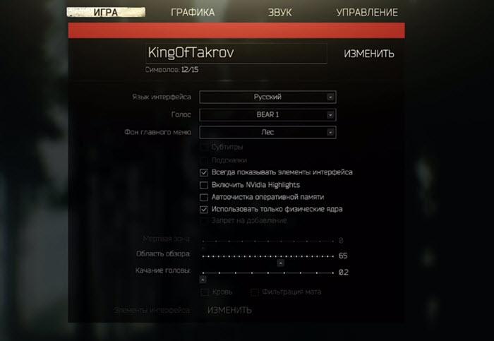 Гайд для новичков Escape From Tarkov