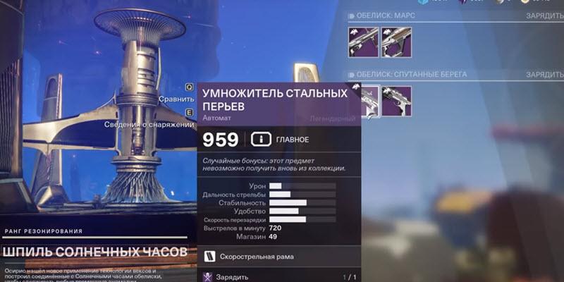 Destiny 2 - бесплатный синтез и новая плазмовая пушка