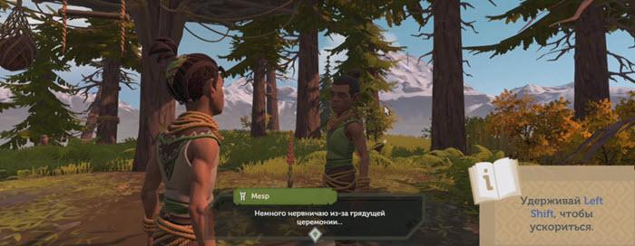 Полное прохождение игры Pine