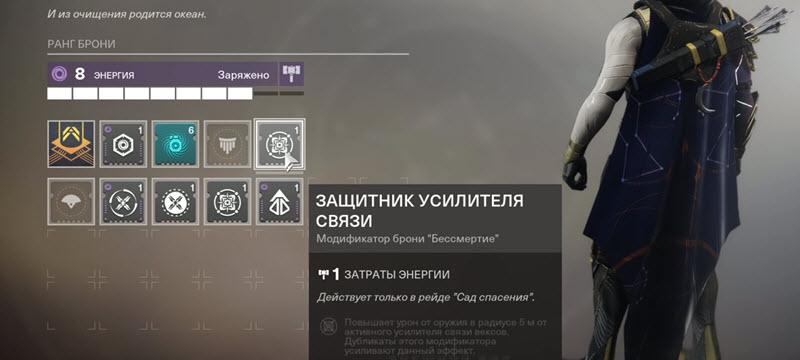 Destiny 2 Shadowkeep - где достать модификаторы для брони 2.0