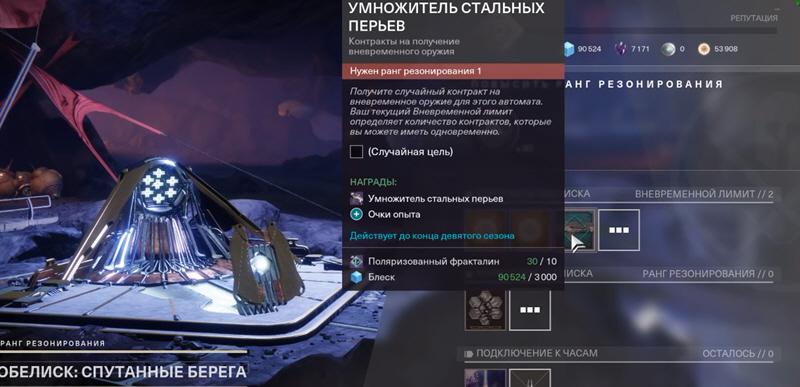 Как получить автомат Умножитель стальных перьев в Destiny 2