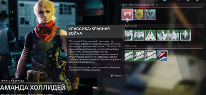 В каком порядке выполнять миссии в Destiny 2?