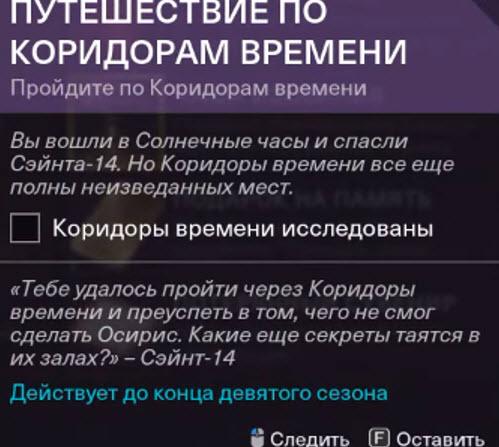 Destiny 2 - Коридоры времени, решение головоломки 19 кусков истории