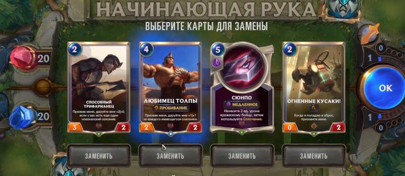 Несколько советов для начинающих игроков в Legends of Runeterra