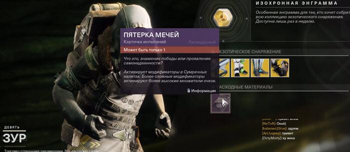Куда прилетел Зур 18 октября и что привез в Destiny 2?