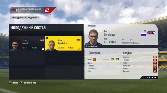 как правильно подписать игрока из молодёжного состава в fifa 16