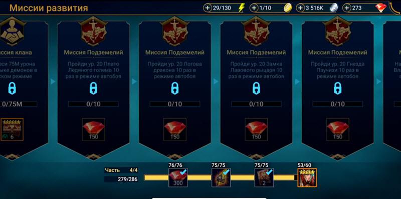 Гайд по Raid Shadow Legends - Как быстро развиваться