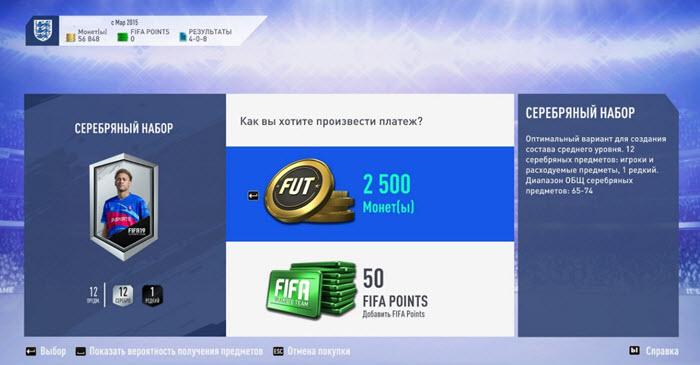 Как быстро сколотить состояние в FIFA 19