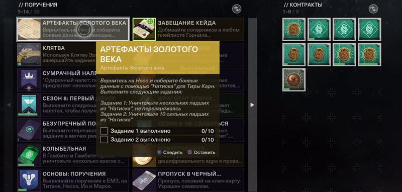 Как в Destiny 2 получить револьвер Буря и Натиск