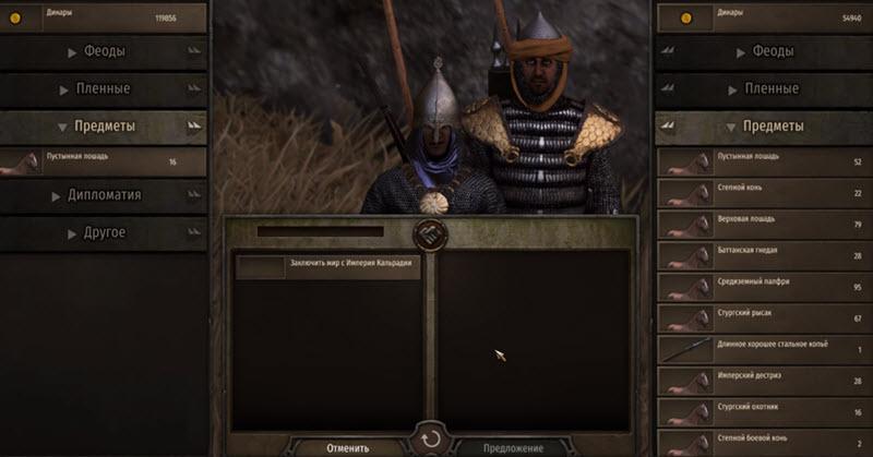 Советы и хитрости Mount & Blade II: Bannerlord
