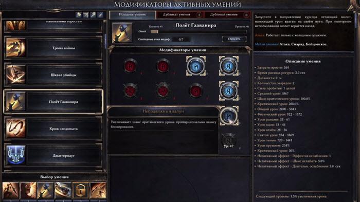 Wolcen: Lords of Mayhem - билд вокруг одной способности за воина