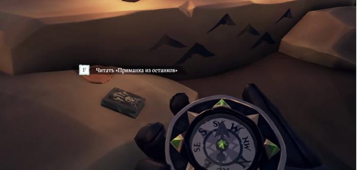 Гайд Sea of Thieves - местоположение всех дневников Tall Tales