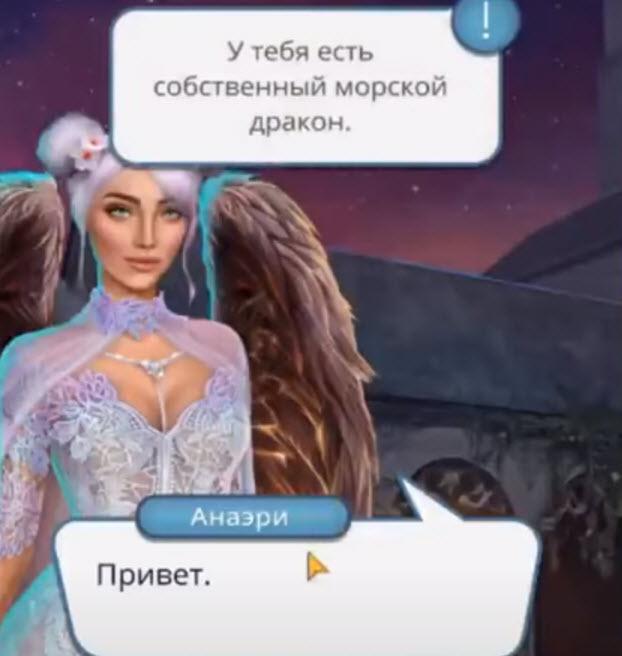 Как получить дракона в Секрете Небес - Клуб Романтики