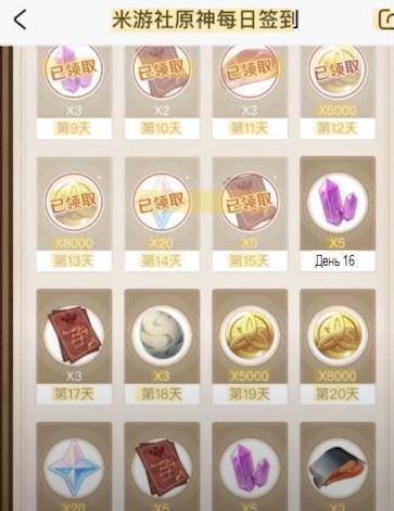 Как получать ежедневные награды в Genshin Impact, на протяжении целого месяца?