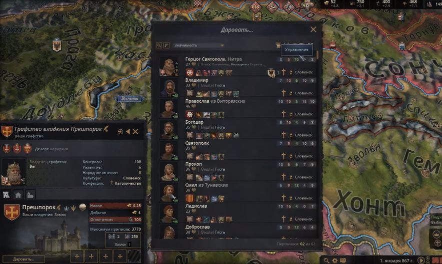Подробный разбор затруднительных моментов в Crusader Kings 3