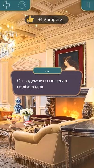 """Как получить высокий авторитет в первом сезоне """"Я охочусь на тебя"""" Клуба Романтики"""