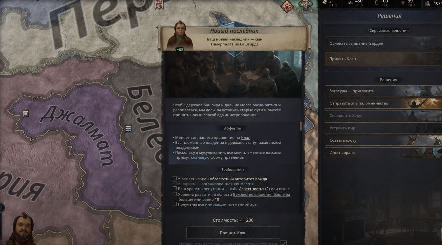 Гайд по переходу на феодализм в Crusader Kings 3