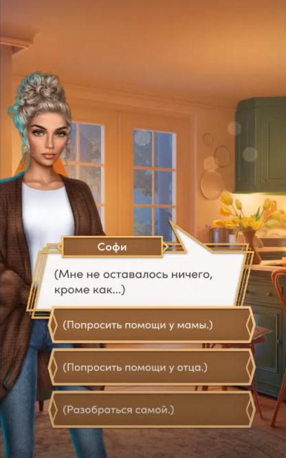 Прохождение Клуб Романтики: Десять Желаний Софи 1 и 2 серии