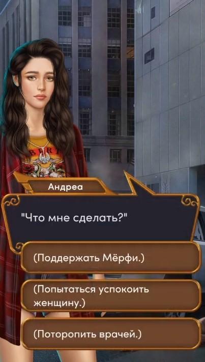 Прохождение Клуб Романтики: Ярость Титанов 1 сезон, 1 и 2 серии