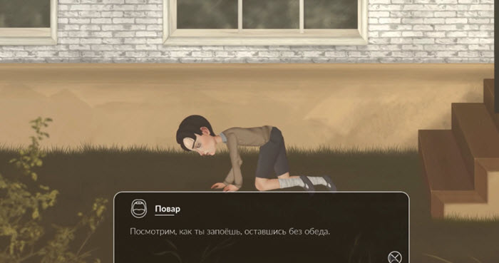 Полное прохождение Related - Chapter one: Everything is back