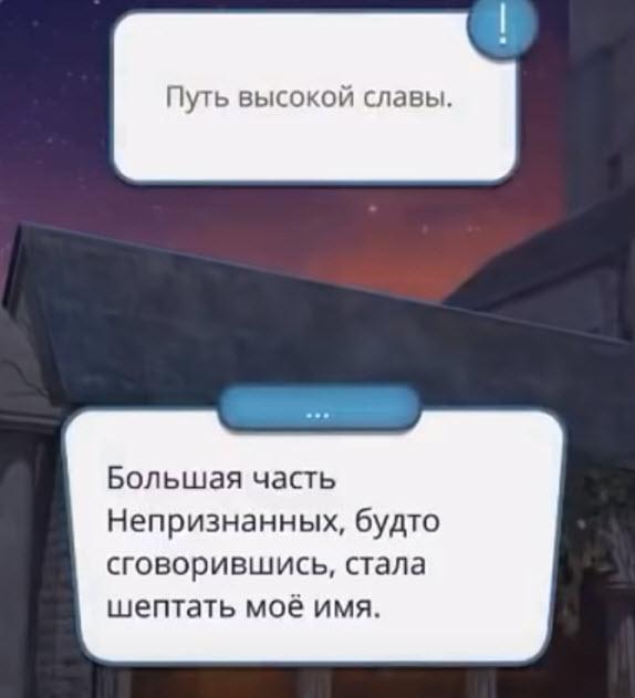 Клуб Романтики: Секрет небес - получаем высокую славу в игре