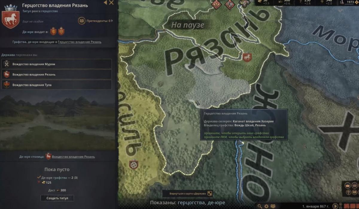 Тонкости ведения войны в Crusader Kings 3