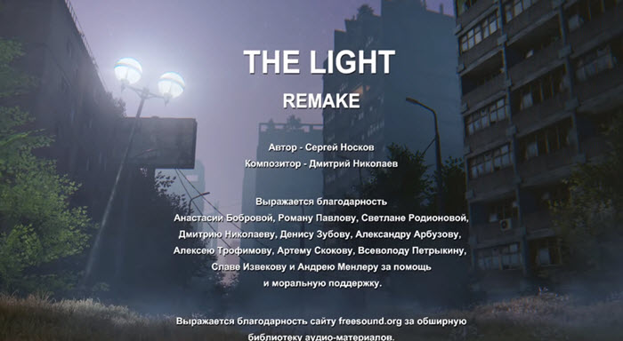 Полное прохождение The Light remake