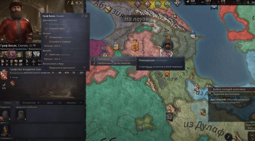 Как играть через интриги в Crusader Kings 3?
