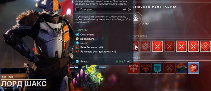 Гайд Destiny 2 - Как получить Яркую пыль