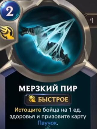 Обзор быстрой и дешевой колоды в Legends of Runeterra: Элиза на Пауках