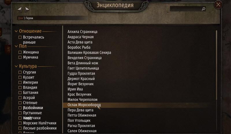 Mount and Blade II: Bannerlord - гайд по поиску и назначению