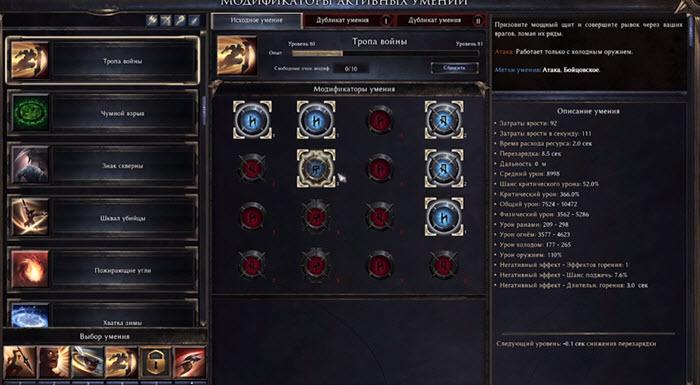 Wolcen: Lords of Mayhem - билд на воина через рассекающие кромки