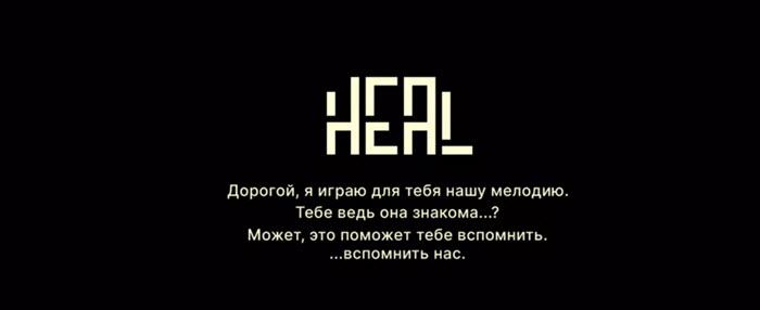 HEAL - полное прохождение игры