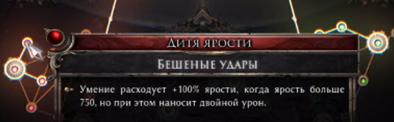 Wolcen: Lords of Mayhem - билд вокруг одной способности за воина