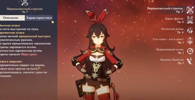 Эмбер - особенности героя в Genshin Impact