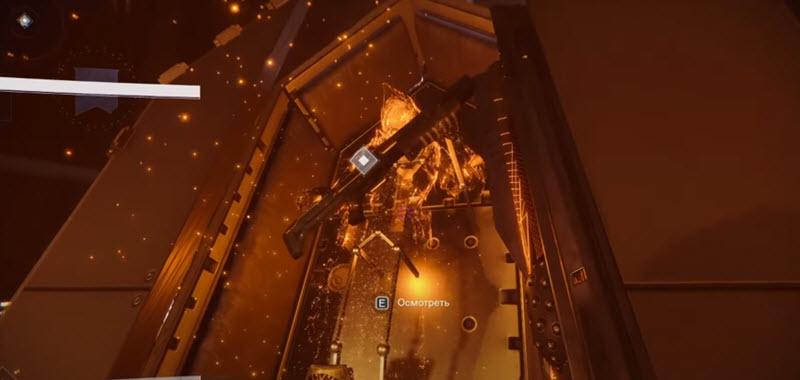 Destiny 2 - как получить Дробовик Ложь Фелвинтера