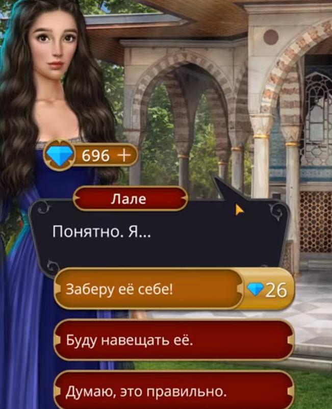 Прохождение Дракула: История Любви - Клуб Романтики