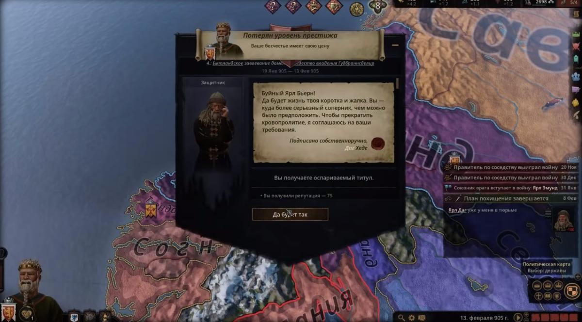 Как победить в любой войне в Crusader Kings 3?