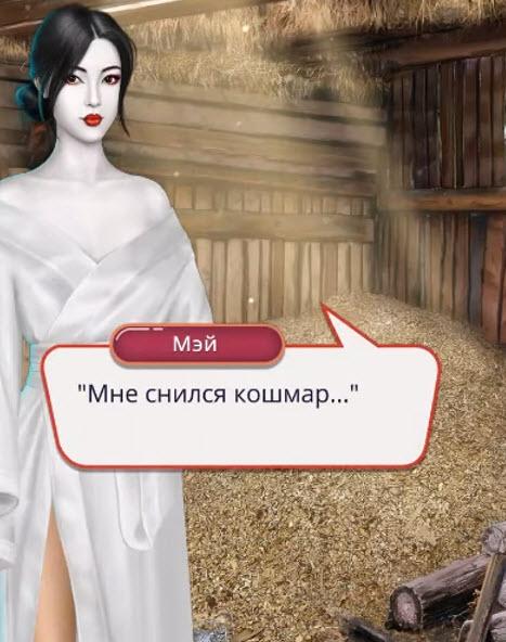 Полное прохождение Клуб Романтики - Легендa Ивы