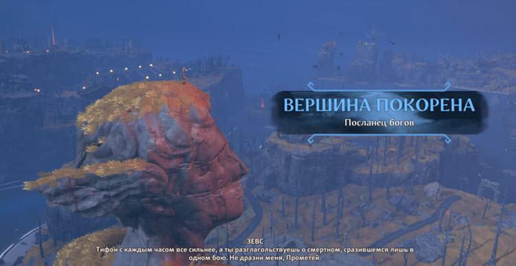 Полное прохождение игры Immortals Fenyx Rising