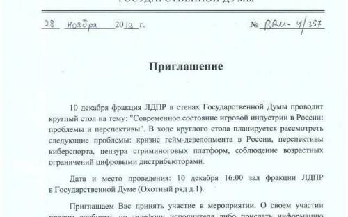 В РФ планируют обсудить проблемы игровой индустрии