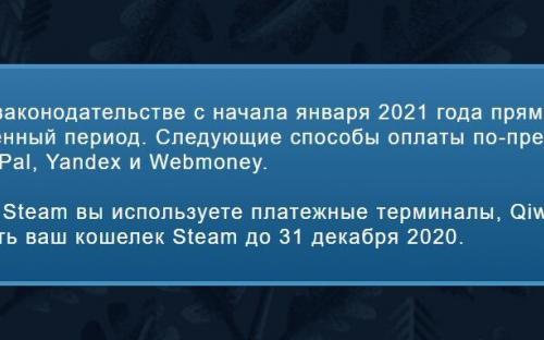 У россиян возникнут сложности с пополнением счёта в Steam