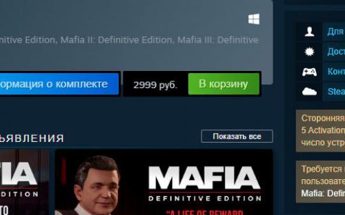 Mafia: Definitive Edition защитят Denuvo