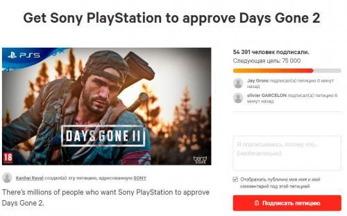 Фанатскую петицию о Days Gone 2 подписали более 50 000 раз