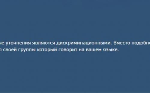 В Blizzard назвали дискриминацией фразу «Ru Only»