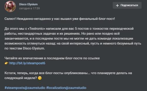 Disco Elysium вот-вот обзаведётся русским языком
