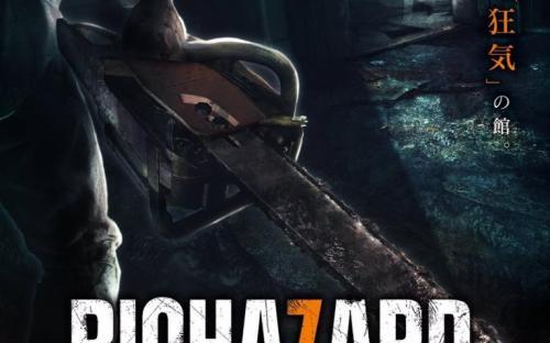 Capcom анонсирует Resident Evil 7 Prequel, но вы будете разочарованы