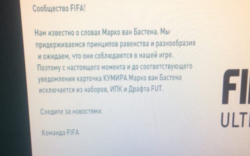Марко Ван Бастена удалили из FIFA 20