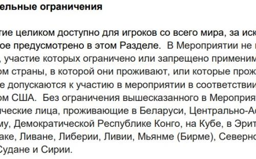 На турнир по Fortnite не пустили крымчан и белорусов