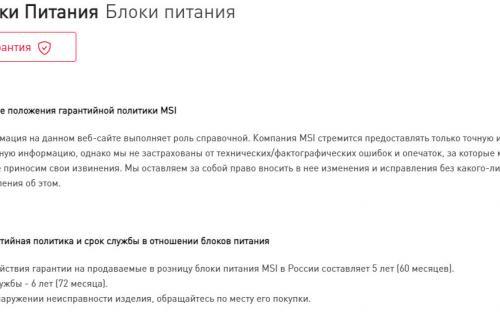 MSI сократила вдвое гарантию после жалоб на снижение качества видеокарт